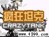 瘋狂坦克遊戲