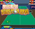 超級乒乓聯賽