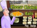 軟炸雞肉球
