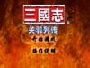三國志關羽列傳(測試版)