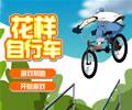 花樣自行車(中文版)