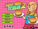 MM漢堡店2
