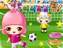 卡哇伊小妹足球