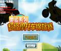 超級摩托(中文版)