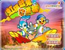 虹貓藍兔滑滑板