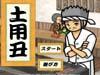廚師燒烤店