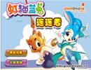 虹貓藍兔連連看