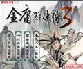 金庸群俠傳3.加強版