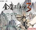 金庸群俠傳3v1.08