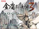 金庸群俠傳3(賀歲版)