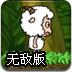 喜羊羊大冒險無敵版