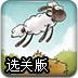 送小羊回家2地底歷險篇選關版