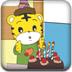 畫筆巧虎之生日蛋糕