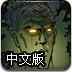 復仇者桑尼中文版
