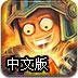 保衛鑽石寶藏2v1.2中文版