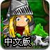 幻想大戰4正式中文版