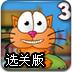 小貓環遊亞洲選關版