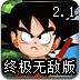 龍珠激斗2.1終極無敵版