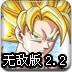 龍珠激斗2.2無敵版