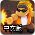 火力全開中文版