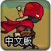 盜賊的靈魂2中文版