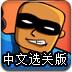 積木超人中文選關版
