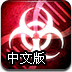 創造傳染病毒中文版