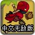 盜賊的靈魂中文無敵版