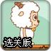 羊羊回家歷險記選關版