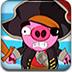 怒炸海盜豬