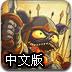 怪物島堅守戰4中文版