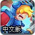 鐵甲騎士2中文版