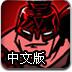 策劃世界征服者中文版