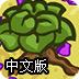 植物外星人大戰中文版