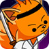 小貓復仇隊2