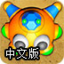格鬥小球之王2中文版