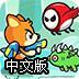 虎膽熊威2中文版